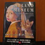 イタリニャ大公国、猫の名画コレクション